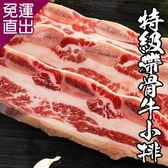 海鮮王 美國choice老饕級帶骨牛小排*9包組(3片/300g±10%/包)【免運直出】