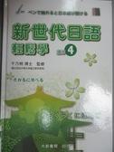 【書寶二手書T8/語言學習_KMN】新世代日語輕鬆學-讀本4_于乃明