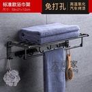 毛巾架 衛生間毛巾架免打孔浴室掛架廁所壁掛件黑色浴巾架衛浴置物架打孔T