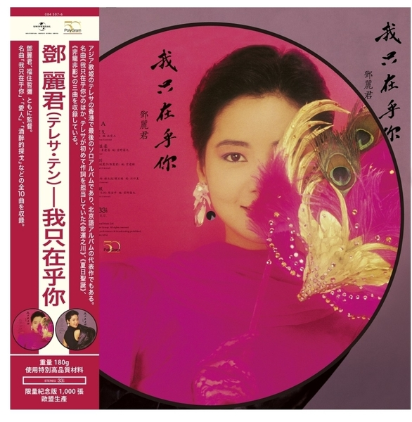 【停看聽音響唱片】【黑膠LP】鄧麗君:我只在乎你 (限量版人圖彩膠LP)