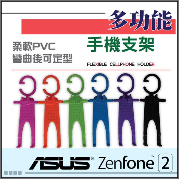 ◆多功能手機支架/卡通人形手機支架/ASUS ZenFone 2 Laser ZE500KL/ZE550KL/ZE601KL/Selfie ZD551KL