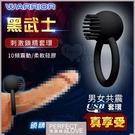 老二環 陽具套 情趣用品 Warrior 黑武士‧USB充電男強女樂10頻共震刺激鎖精震動套環 保固6個月