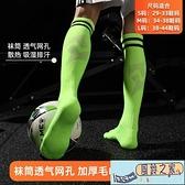 足球襪 男女長筒襪成人兒童男童中筒過膝夏季高筒防滑訓練襪 【風鈴之家】