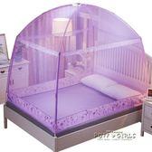 蒙古包蚊帳三開門1.2米宿舍拉鍊1.5m1.8m床雙人家用簡約2.2米YDL