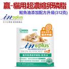 IN-Plus贏.貓用超濃縮卵磷脂+鮭魚油(312克)