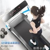 跑步機家用款超靜音抖音迷你小型電動摺疊平板健身房專用 NMS蘿莉小腳ㄚ