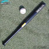 黑五好物節 合金鋼棒球棍 加重加厚棒球棒 棒球桿家用車載防身武器【潮咖地帶】