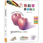 色鉛筆素描技法