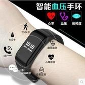 現貨全新二代心率偵測智慧手環 智能手環 智慧手錶 運動手錶 簡訊顯示及來電顯示