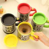 (交換禮物)攪拌杯自動攪拌杯 懶人咖啡杯子 家用便攜水杯電動創意牛奶馬克杯不銹鋼
