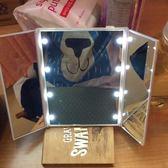 化妝鏡 LED化妝鏡帶燈高清三面鏡子可折疊隨身梳妝鏡便攜台式美容鏡 igo卡洛琳精品箱包