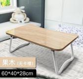 書桌筆記本電腦桌懶人折疊桌【好康嚴選九折柜惠】