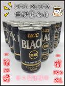限宅配 一組2箱 UCC BLACK無糖黑咖啡一箱30罐 一罐184ML 熬夜 早餐 下午茶 點心
