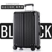 旅行箱行李箱鋁框拉桿箱萬向輪20女男學生密碼箱24箱子28寸 NMS 樂活生活館