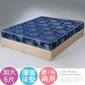 Homelike 玫瑰緹花2.6硬式彈簧床墊-雙人加大6尺