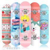 滑板 IKULANG滑板初學者成人女生青少年兒童四輪公路刷街雙翹滑板車 igo辛瑞拉