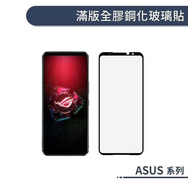 ASUS ROG Phone 2 ZS660KL 滿版全膠鋼化玻璃貼 保護貼 保護膜 鋼化膜 9H鋼化玻璃 螢幕貼