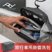 【聖佳】Peak Design 旅行者 旅行者吊掛盥洗包(沈穩黑) 收納包 收納袋 盥洗包