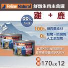 【毛麻吉寵物舖】紐西蘭 K9 Natural 99%生肉主食貓罐-無穀雞肉+鹿肉170G-12入 貓罐頭/主食罐