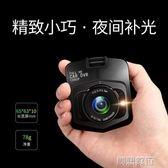 汽車載行車記錄儀單雙鏡頭高清夜視24小時監控360度  創想數位