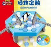 宅配免 阿嬤敲冰塊 企鵝破冰桌遊桌上遊戲拯救企鵝敲冰塊兒童節生日送禮