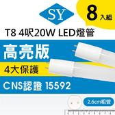 【SY 聲億】(8入)T8LED燈管 4呎20W 燈管白光CNS