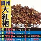 S1C044【貴州▪大紅袍▪花椒粒】►均價【370元/斤/600g】►共(3斤/1800g) ║香中帶麻▪川菜必備