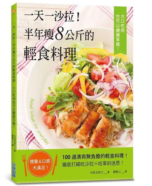 一天一沙拉!半年瘦8公斤的輕食料理,大口吃肉也可以健康享瘦!