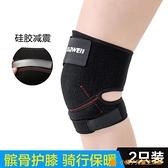 護膝運動男女保暖跑步騎行漆膝蓋關節半月板髕骨帶保護【小橘子】