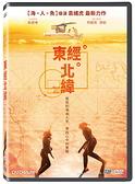 【停看聽音響唱片】【DVD】東經北緯
