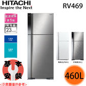【HITACHI日立】 460L 直流變頻兩門冰箱 RV469 免運費+送基本安裝