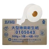 五月花大型捲筒衛生紙500g*3捲*4袋/箱