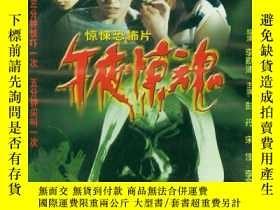 二手書博民逛書店午夜驚魂(DVD)(彭丹罕見宋佳)-驚悚恐怖片8224 李歇浦