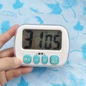 多功能大屏廚房計時器提醒器學生定時秒錶附兒童靜音電子鬧鐘記憶 中秋節搶購