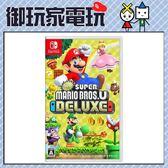 ★御玩家★送贈品 NS New 超級瑪利歐兄弟 U 豪華版 中文版