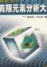 二手書R2YB d3 2004年8月初版《輕鬆易學 有限元素分析大師 無CD》黃