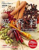 愛香料:從原理到上桌-日本專賣店教你如何讓餐桌上的食物變得更美味