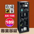 【買一送一】收藏家 AX-198 六層 專業等級系列 全功能電子防潮箱 AX系列 大型除濕防潮主機 屮Z7