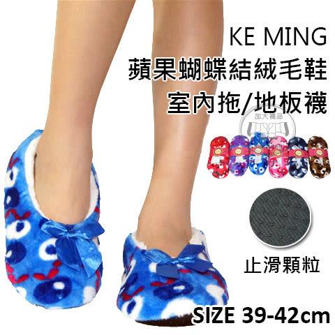 居家鞋 蘋果蝴蝶結絨毛鞋室內拖鞋  / 地板襪 內裏柔軟 拖鞋/保暖襪  KE MING