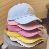 兒童寶寶棒球帽/防曬帽/棒球帽/寶寶帽