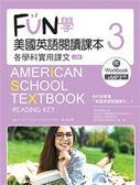 FUN學美國英語閱讀課本:各學科實用課文(3)(二版)(菊8K+MP3+Workbook)