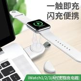 蘋果手錶iwatch5無線充電器iwatch1/2/3/4代通用apple 【快速出貨】