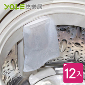 【YOLE 悠樂居】 洗衣機毛屑過濾網袋12 入1229017
