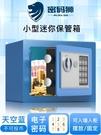 保險箱 密碼獅保險柜17家用小型迷你投幣保管箱存錢罐創意禮品收納 晶彩 99免運