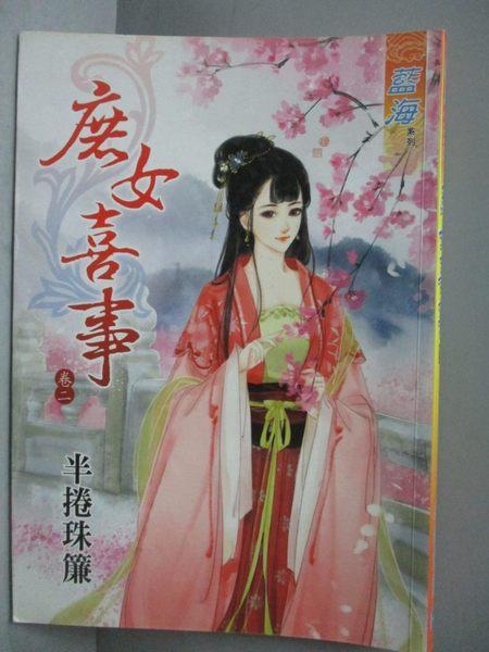 【書寶二手書T8/言情小說_NKK】庶女喜事(卷二)_半捲珠簾