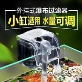 魚缸過濾器 小魚缸壁掛過濾器三合一魚缸水泵循環瀑布外置過濾器靜音過濾設備 艾家