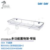 《DAY&DAY》不鏽鋼多功能置物架-窄版 ST2298LDH 衛浴配件精品