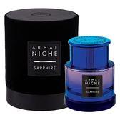【ARMAF】NICHE 藍寶石 男性淡香水 90ML