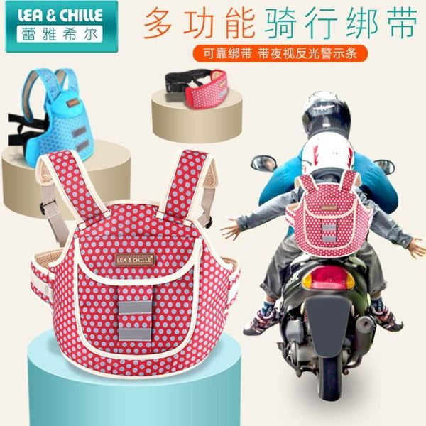電動摩托車兒童安全帶綁帶防摔前載小孩保護後座背帶式騎車多功能 至簡元素