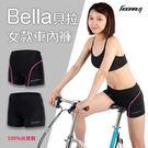 HODARLA 貝拉女單車內褲(3D立體坐墊 自行車 腳踏車 車褲 台灣製 免運 ≡體院≡